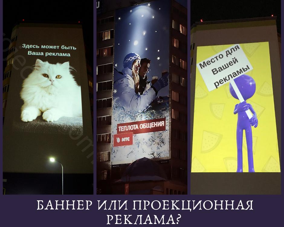 проекционная реклама или баннер